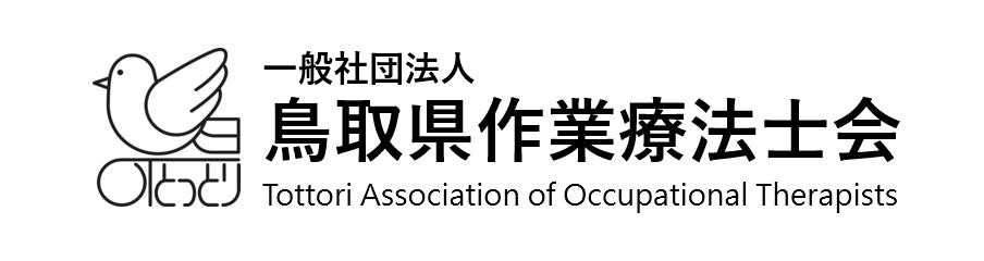 一般社団法人 鳥取県作業療法士会