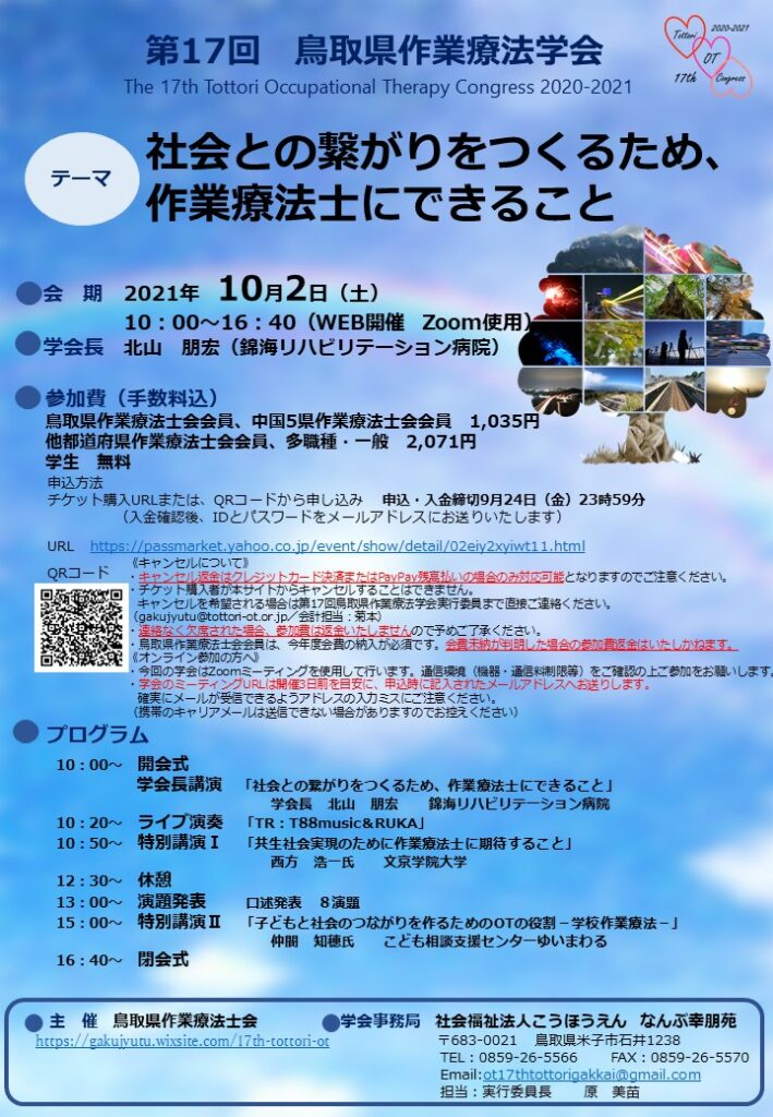 画像に alt 属性が指定されていません。ファイル名: 第17回鳥取県作業療法学会ポスター-709x1024.jpg